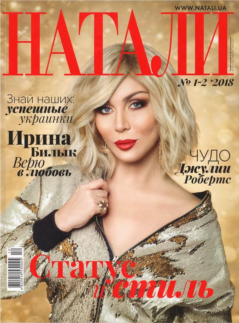 фото натали на обложке журнала использовался как